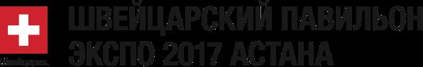 «ЭКСПО-2017» в Астане